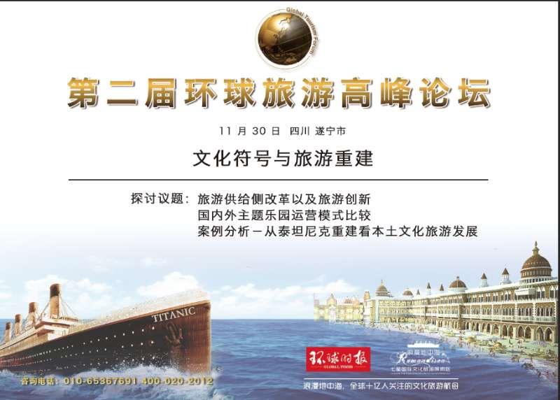 Internationaler Tourismus-Gipfel in Sichuan/China